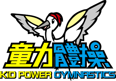 童力體操 | Kid Power Gymnastics